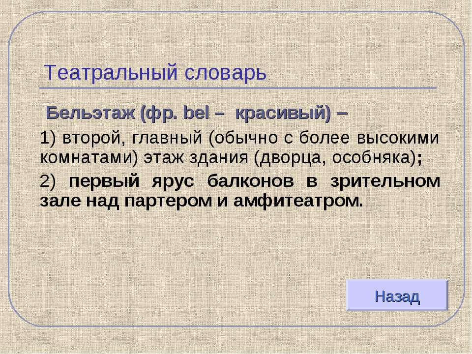 Театральный словарь Бельэтаж (фр. bel – красивый) – 1) второй, главный (обычн...