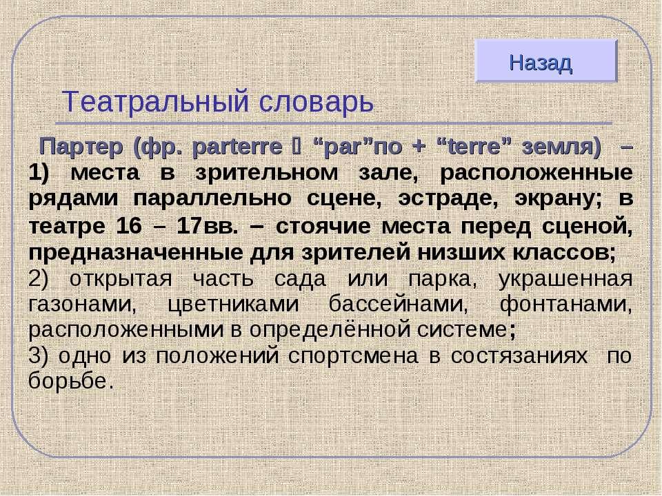 """Театральный словарь Партер (фр. parterre """"par""""по + """"terre"""" земля) – 1) места ..."""
