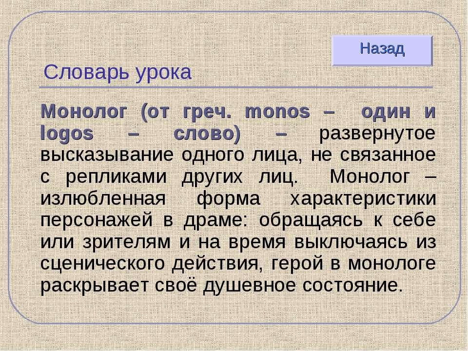 Словарь урока Монолог (от греч. monos – один и logos – слово) – развернутое в...