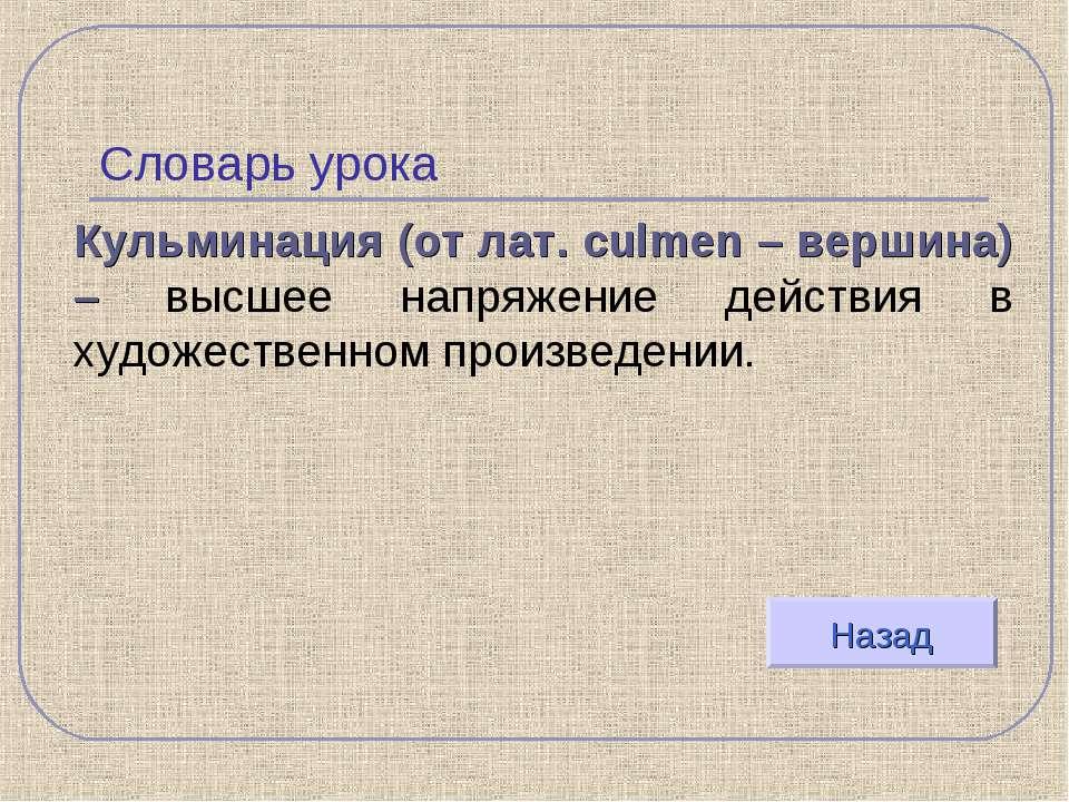 Словарь урока Кульминация (от лат. culmen – вершина) – высшее напряжение дейс...