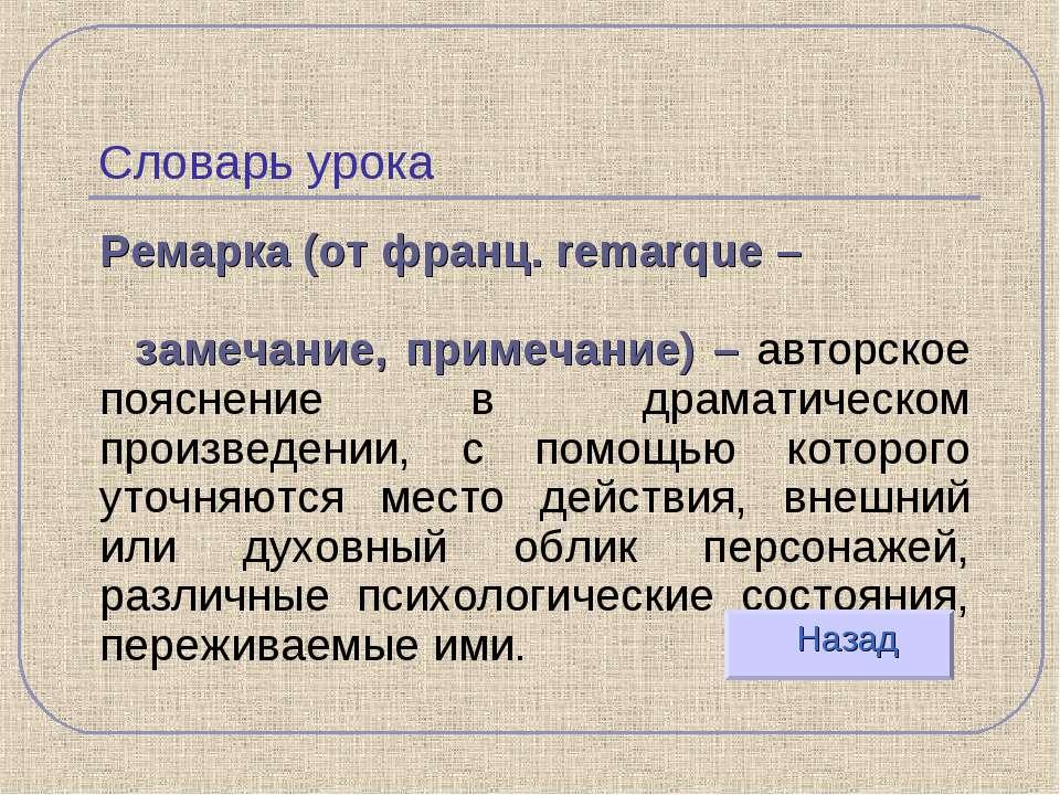 Словарь урока Ремарка (от франц. remarque – замечание, примечание) – авторско...