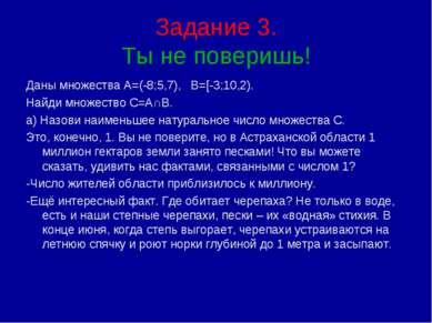 Задание 3. Ты не поверишь! Даны множества А=(-8;5,7), В=[-3;10,2). Найди множ...