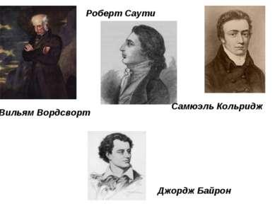 Вильям Вордсворт Джордж Байрон Роберт Саути Самюэль Кольридж