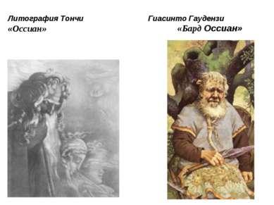 Литография Тончи «Оссиан» «Бард Оссиан» Гиасинто Гаудензи