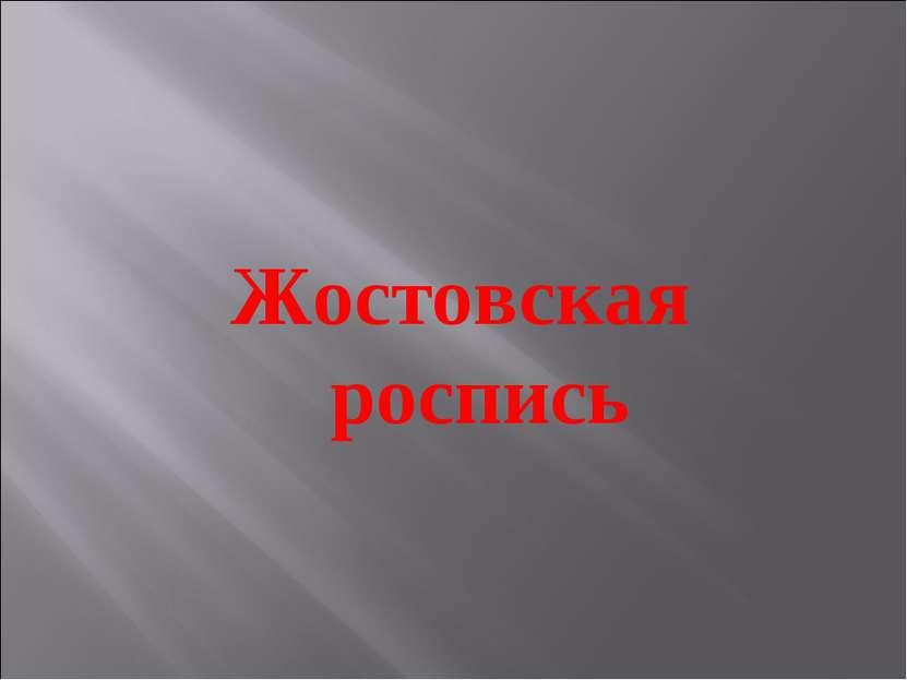 Жостовская роспись
