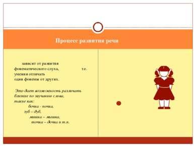 Процесс развития речи зависит от развития фонематического слуха, т.е. умения ...