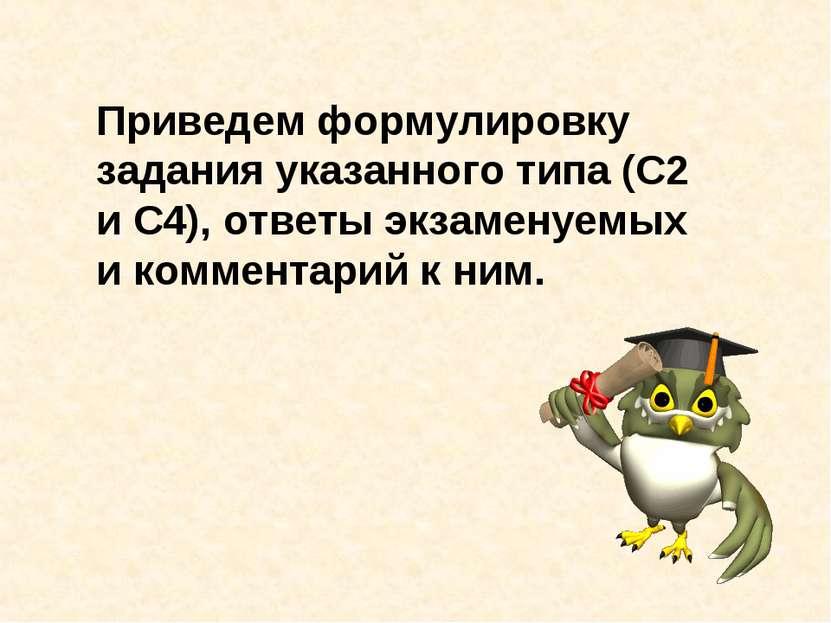 Приведем формулировку задания указанного типа (С2 и С4), ответы экзаменуемых ...