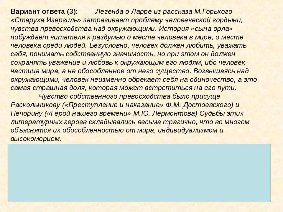 Вариант ответа (3): Легенда о Ларре из рассказа М.Горького «Старуха Изергиль»...
