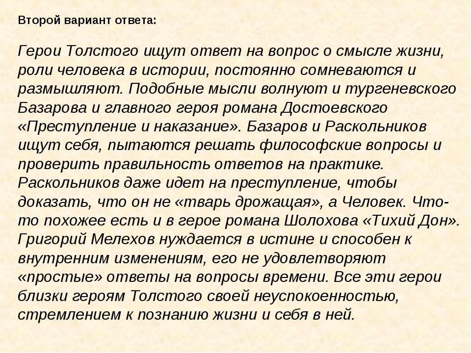 Второй вариант ответа: Герои Толстого ищут ответ на вопрос о смысле жизни, ро...
