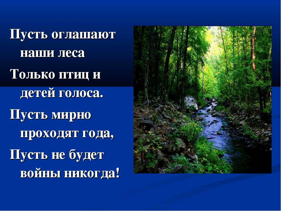 Пусть оглашают наши леса Только птиц и детей голоса. Пусть мирно проходят год...