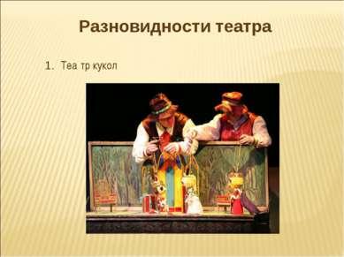 Разновидности театра 1. Теа тр кукол