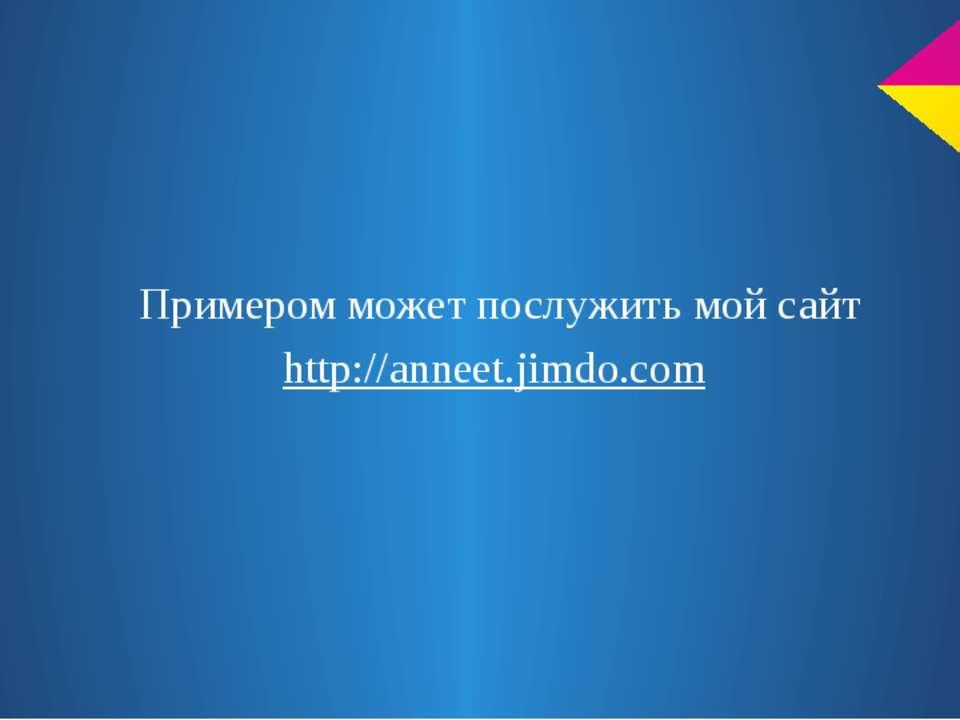 Примером может послужить мой сайт http://anneet.jimdo.com