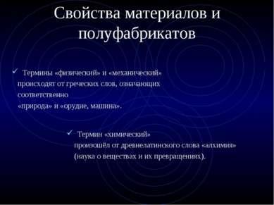 Свойства материалов и полуфабрикатов Термины «физический» и «механический» пр...