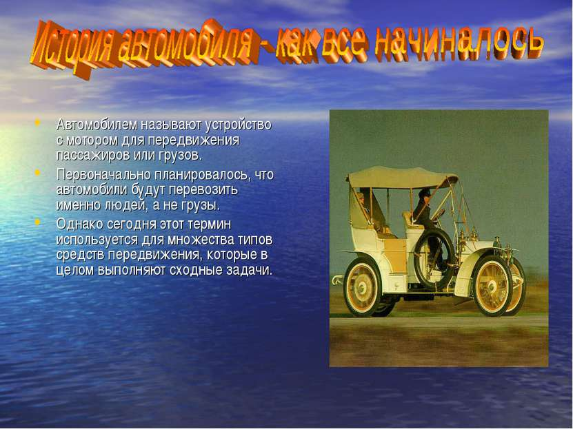 Автомобилем называют устройство с мотором для передвижения пассажиров или гру...