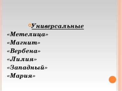 Универсальные «Метелица» «Магнит» «Вербена» «Лилия» «Западный» «Мария»