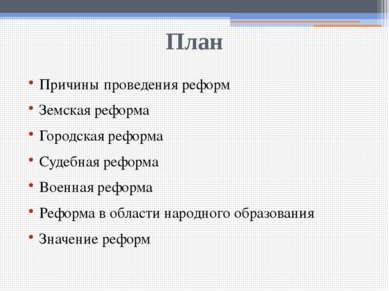 План Причины проведения реформ Земская реформа Городская реформа Судебная реф...