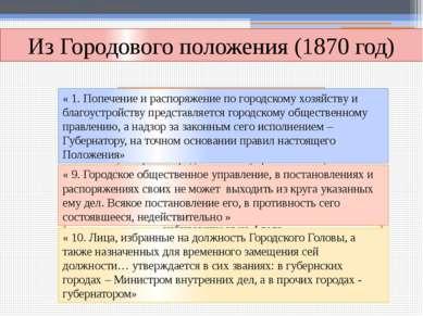 Городская реформа 1870 год Земское собрание в провинции. Гравюра по рисунку К...