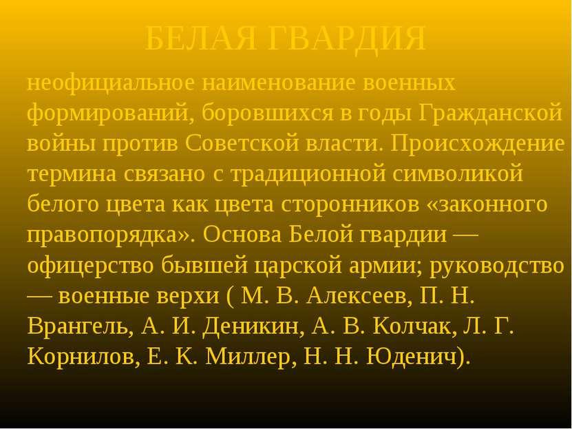 БЕЛАЯ ГВАРДИЯ неофициальное наименование военных формирований, боровшихся в г...