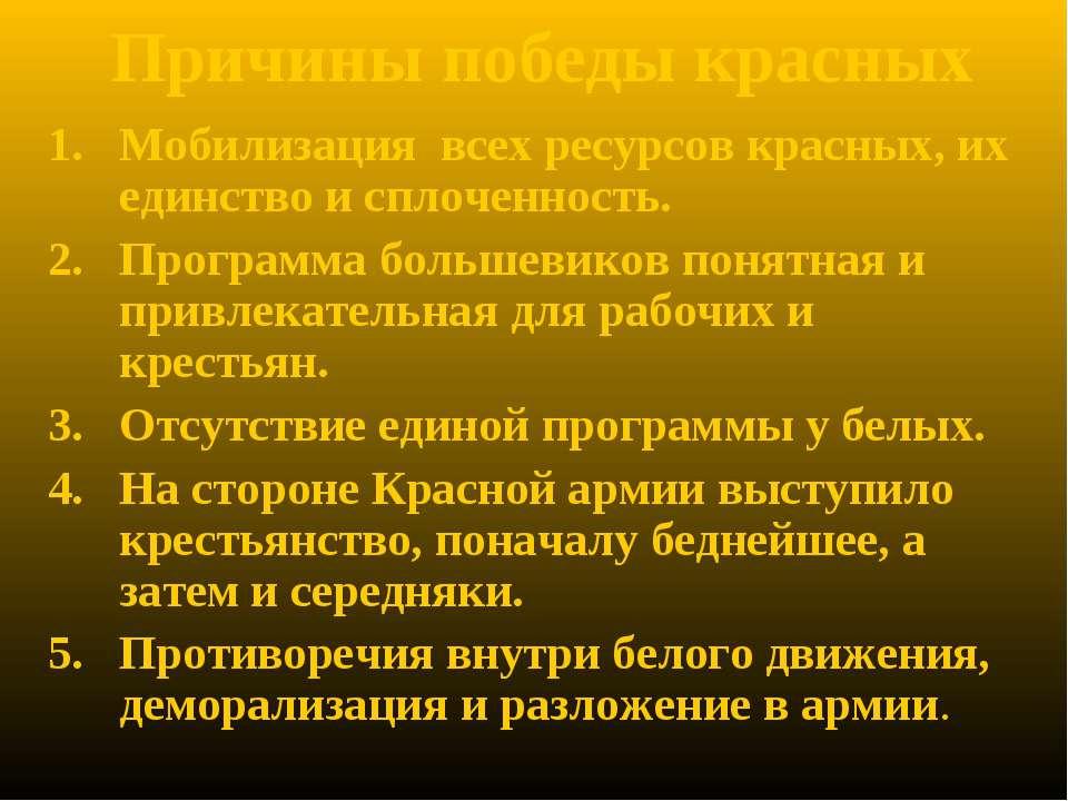 Причины победы красных Мобилизация всех ресурсов красных, их единство и сплоч...