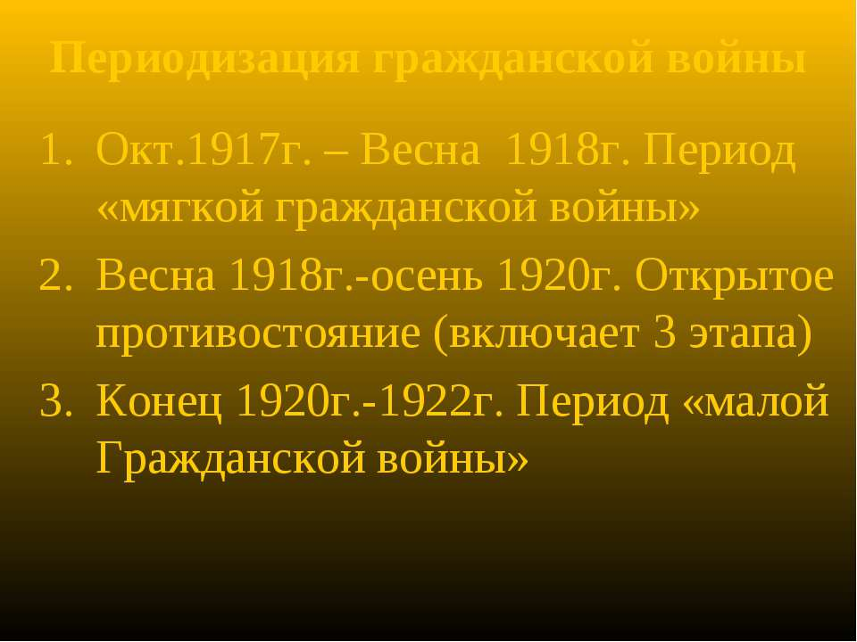 Периодизация гражданской войны Окт.1917г. – Весна 1918г. Период «мягкой гражд...