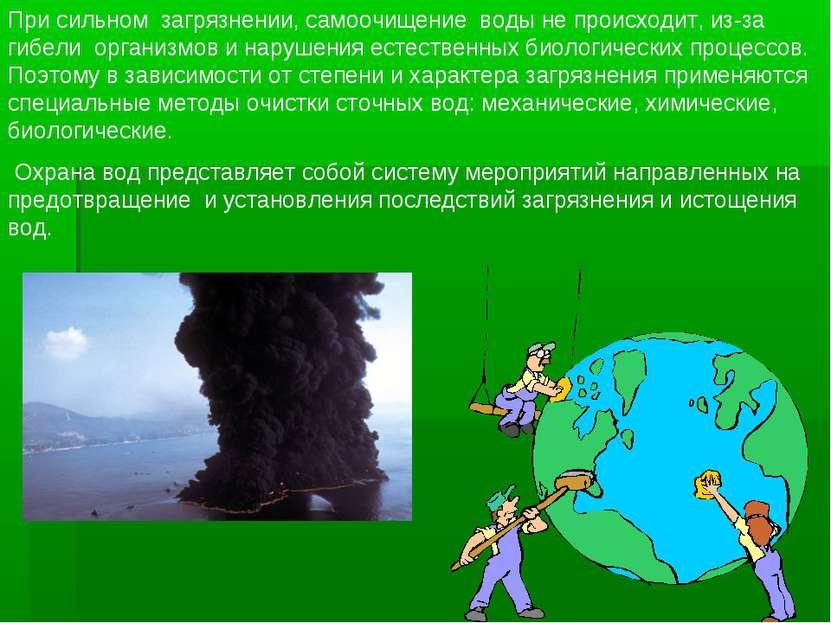 При сильном загрязнении, самоочищение воды не происходит, из-за гибели органи...