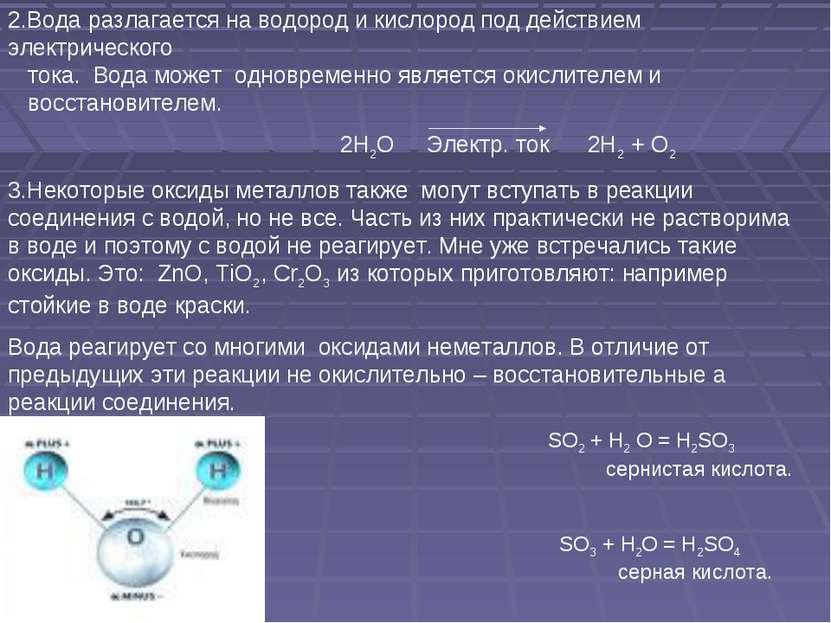SO2 + Н2 О = Н2SO3 сернистая кислота. SO3 + Н2О = Н2SO4 серная кислота. СО2 +...