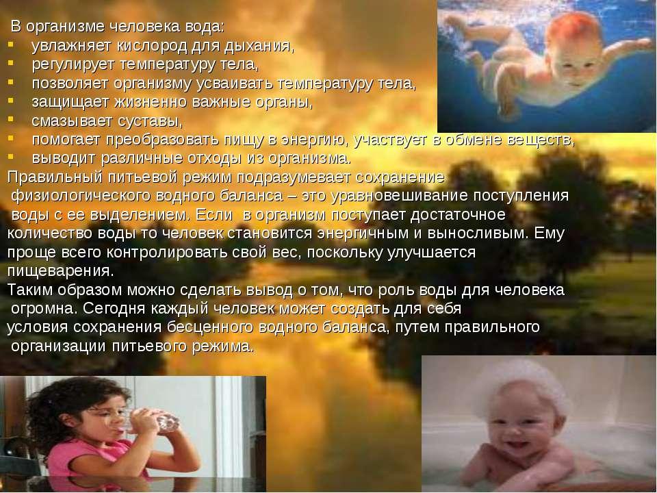 В организме человека вода: увлажняет кислород для дыхания, регулирует темпера...