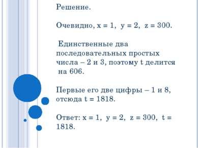 Решение. Очевидно, x = 1, y = 2, z = 300. Единственные два последовательных п...