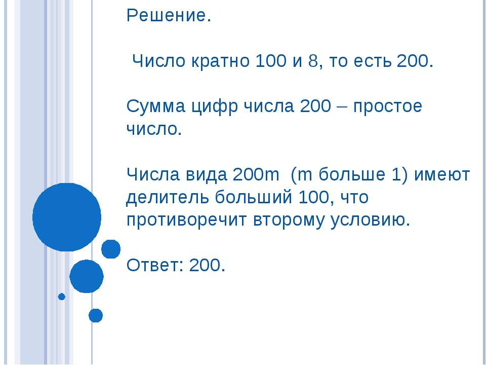 Решение. Число кратно 100 и 8, то есть 200. Сумма цифр числа 200 – простое чи...