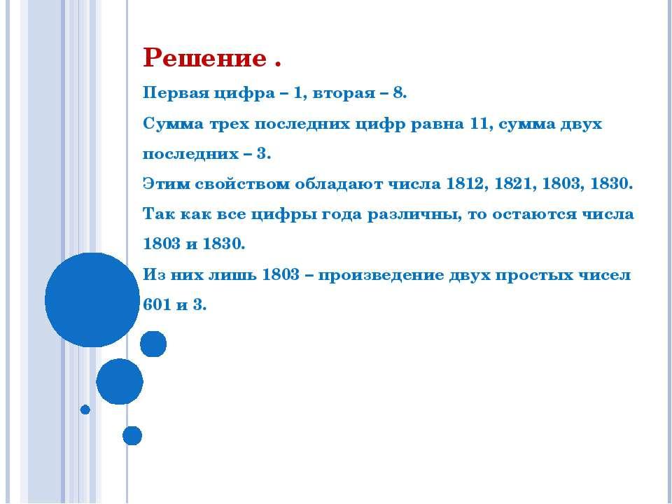 Решение . Первая цифра – 1, вторая – 8. Сумма трех последних цифр равна 11, с...