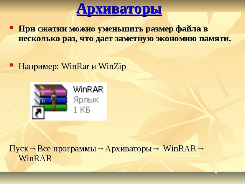 Архиваторы Например: WinRar и WinZip Пуск→Все программы→Архиваторы→ WinRAR→ W...