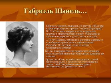 Габриэль Шанель… Габриэль Шанель родилась 19 августа 1883 года в провинциальн...