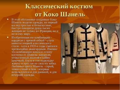 Классический костюм от Коко Шанель В этой обстановке созданные Коко Шанель мо...