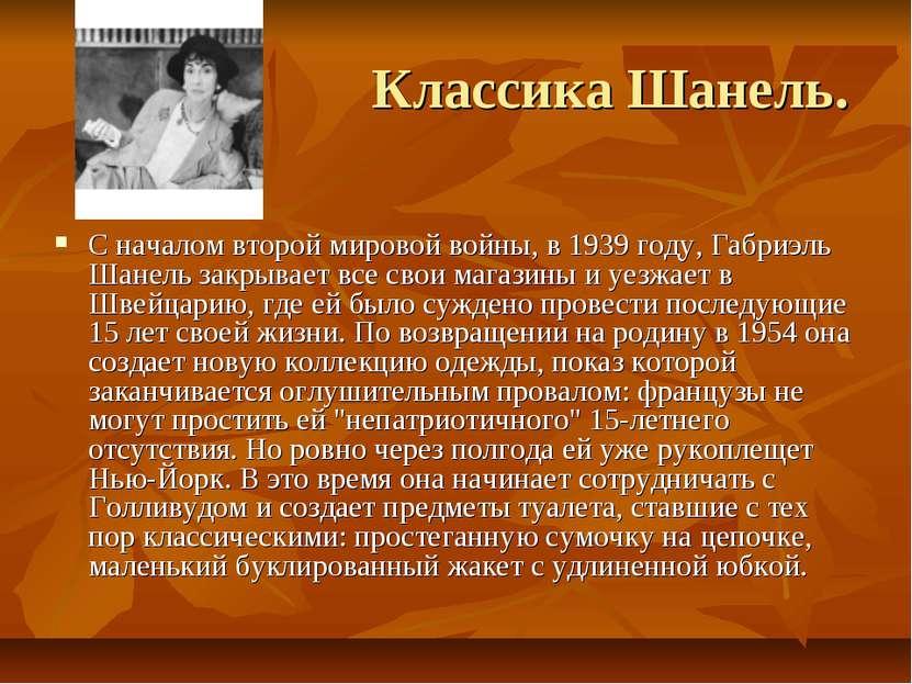 Классика Шанель. С началом второй мировой войны, в 1939 году, Габриэль Шанель...