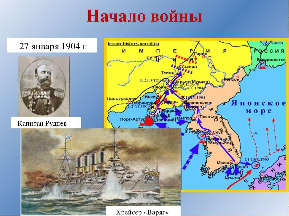 Февраль 1904 г. –высадка японской армии в Корее Апрель 1904 г. – захват порта...