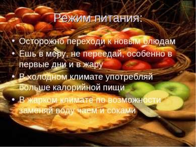Режим питания: Осторожно переходи к новым блюдам Ешь в меру, не переедай, осо...