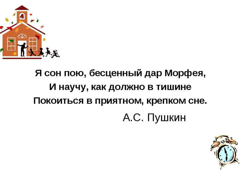 Я сон пою, бесценный дар Морфея, И научу, как должно в тишине Покоиться в при...