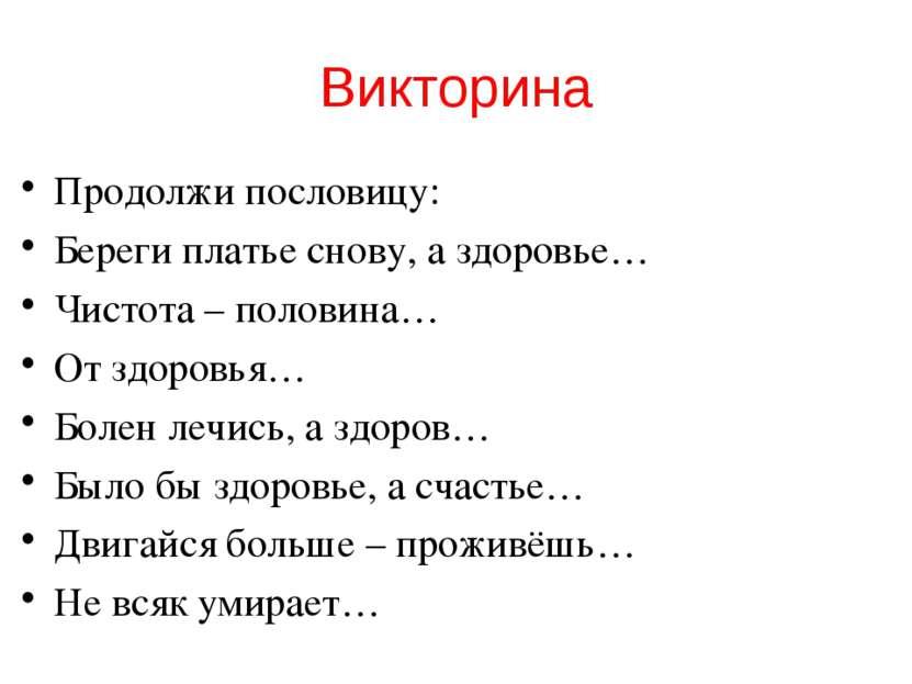 Викторина Продолжи пословицу: Береги платье снову, а здоровье… Чистота – поло...
