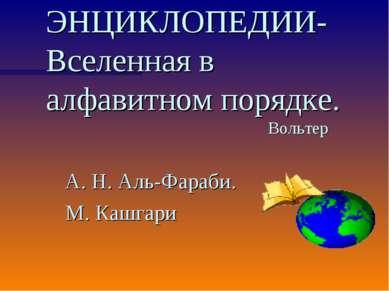 ЭНЦИКЛОПЕДИИ- Вселенная в алфавитном порядке. Вольтер А. Н. Аль-Фараби. М. Ка...