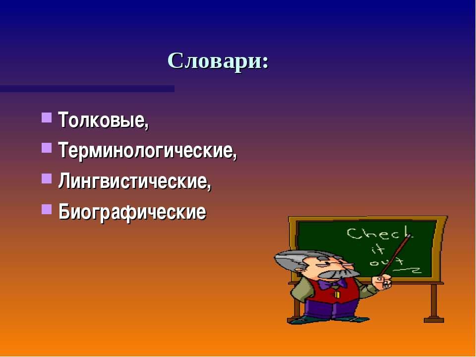 Словари: Толковые, Терминологические, Лингвистические, Биографические
