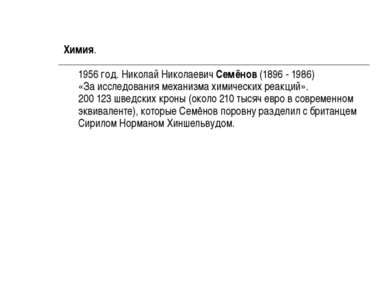 Химия. 1956 год. Николай Николаевич Семёнов (1896 - 1986) «За исследования ме...
