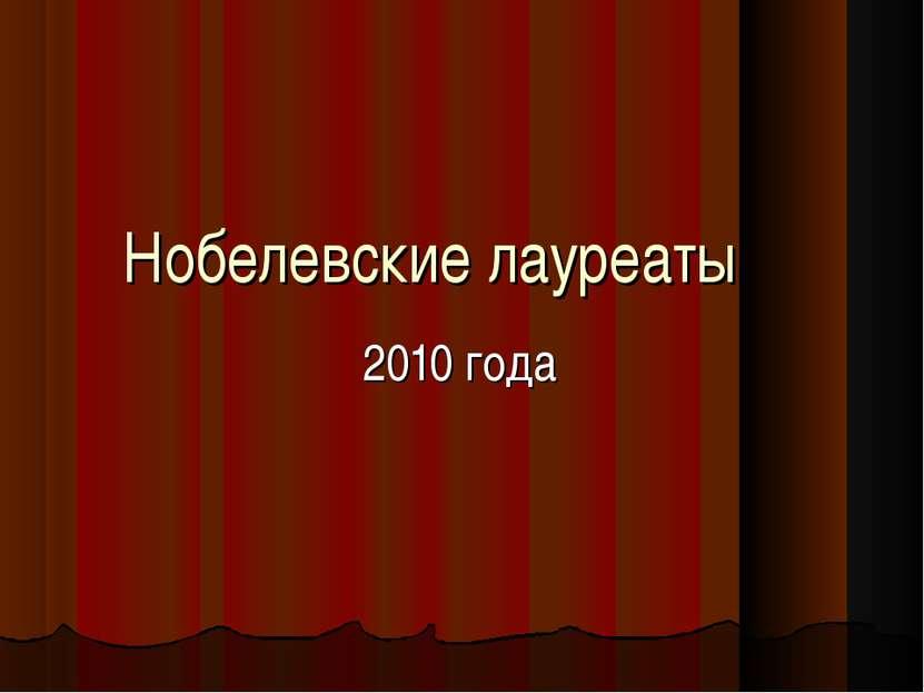 Нобелевские лауреаты 2010 года