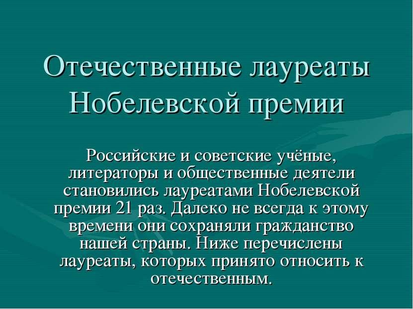 Отечественные лауреаты Нобелевской премии Российские и советские учёные, лите...