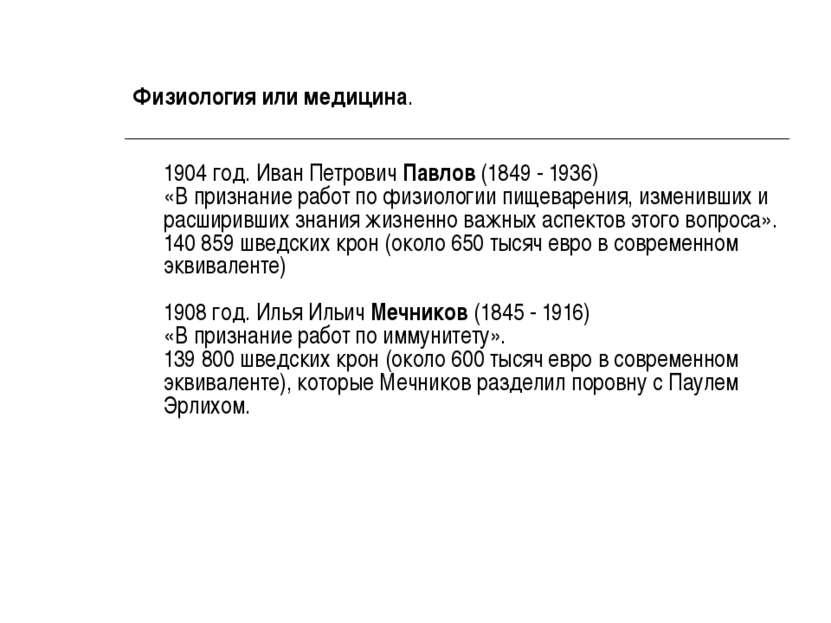 Физиология или медицина. 1904 год. Иван Петрович Павлов (1849 - 1936) «В приз...