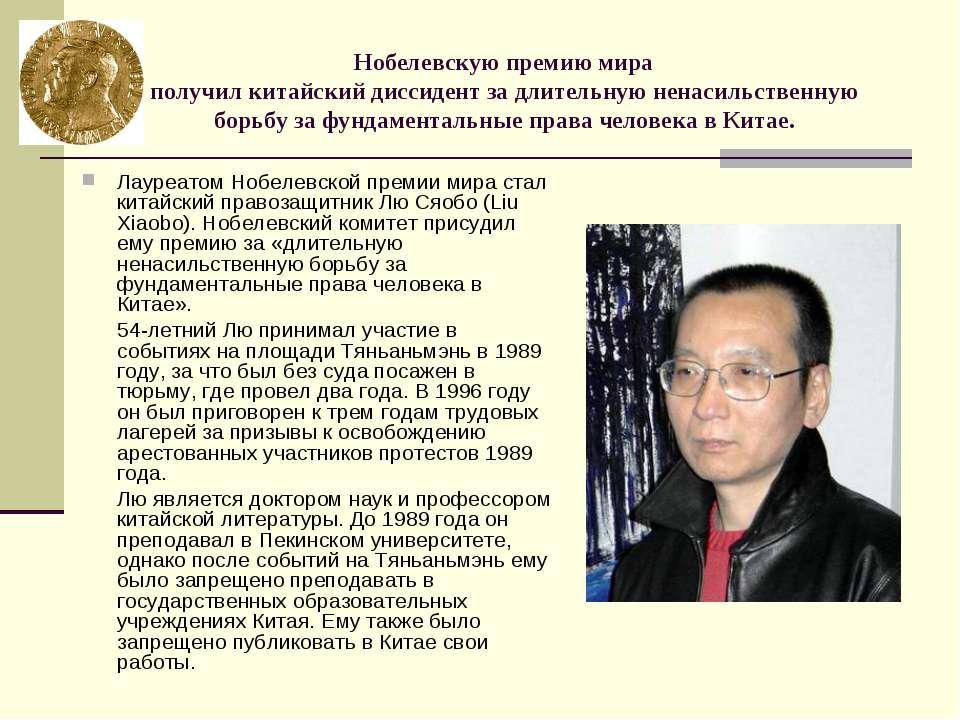 Нобелевскую премию мира получил китайский диссидент за длительную ненасильств...