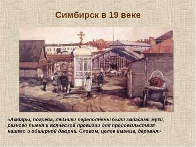 Симбирск в 19 веке «Амбары, погреба, ледники переполнены были запасами муки, ...