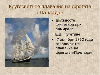 Кругосветное плавание на фрегате «Паллада» должность секретаря при адмирале Е...