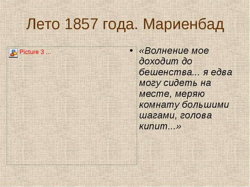 Лето 1857 года. Мариенбад «Волнение мое доходит до бешенства... я едва могу с...