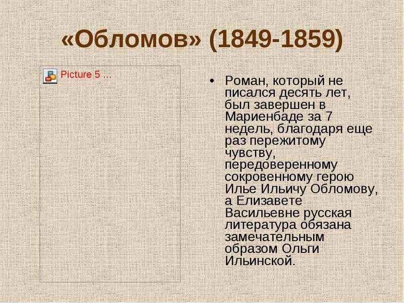 «Обломов» (1849-1859) Роман, который не писался десять лет, был завершен в Ма...