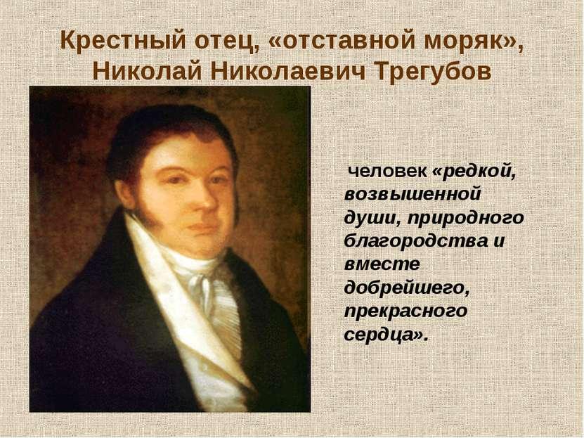 Крестный отец, «отставной моряк», Николай Николаевич Трегубов человек «редкой...